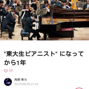 角野隼人さん 全国ツアーのお知らせ