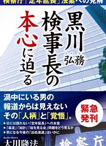 黒川弘務検事長の本心に迫る   #香港を守ろう