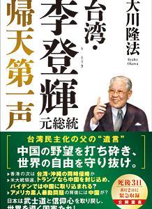 台湾李登輝元総裁帰天第一声
