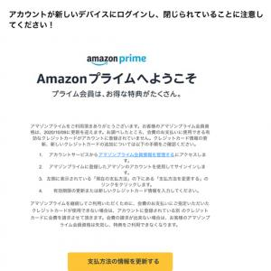 Amazomという偽メールに要注意。