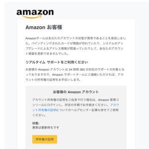 Amazonから変なメールが来た。