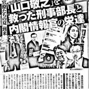 山口敬之氏に高級ホテルを提供していると週刊新潮に報じられたスパコン社長が逮捕