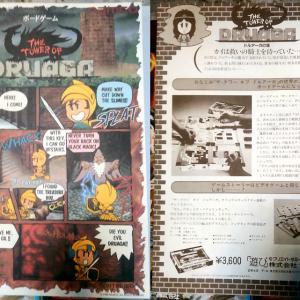 MYコレクション54・ボードゲーム版チラシ THE TOWER OF DRUAGA