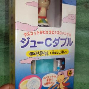 MYコレクション47・まんが日本昔ばなし・ジューCダブル