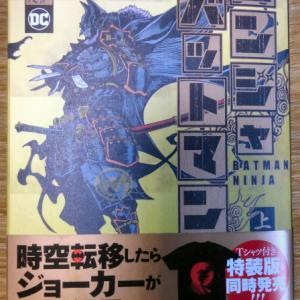 MYコレクション49・COMIC BATMAN NINJA