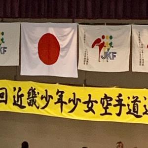 第7回近畿少年少女空手道大会