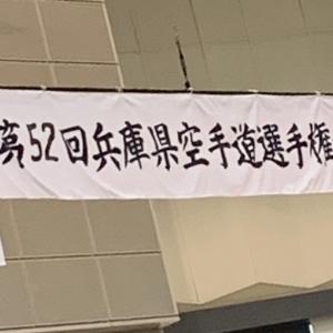 兵庫県後期空手道大会