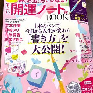ノートはいつも宇宙に繋がっていることを思い出させてくれる『sweet占いBOOK』7/3発売❤︎