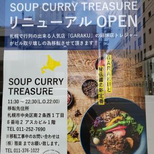 札幌で行列の出来る人気店『GARAKU』の姉妹店 【SOUP CURRY TREASURE】
