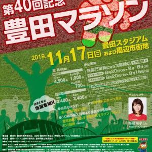第40回豊田マラソン大会