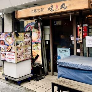 東京情報 801 - 中華食堂 味丸 ( 北品川 ) -