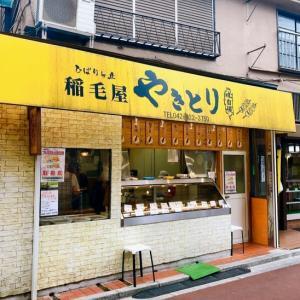 東京情報 806 - 稲毛屋鶏肉店 ( ひばりヶ丘 ) -