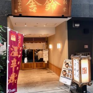 東京情報 837 - 鈴舎 ( 池袋 ) -