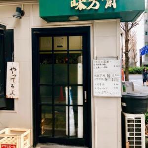 東京情報 857 - 味芳斉 ( 大門 ) -