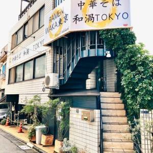 東京情報 872 - 中華そば 和渦 TOKYO ( 北品川 ) -