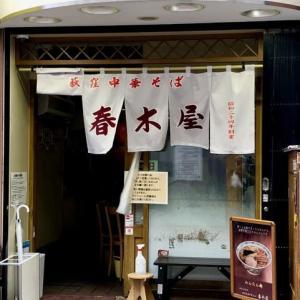 東京情報 965 - 春木屋 ( 吉祥寺 ) -