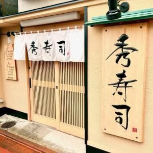 東京情報 967 - 秀寿司 ( 西馬込 ) -