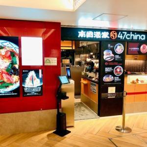 東京情報 986 - 南国酒家 47china ( 東京駅 ) -