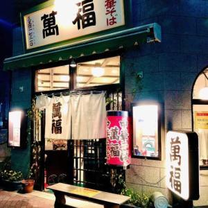 東京情報 1034 - 萬福 ( 東銀座 ) -