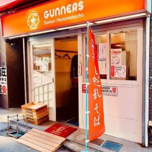 東京情報 1086 - Noodles Kitchen Gunners ( 大門 ) -