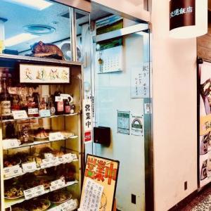 東京情報 1085 - 交通販店 ( 有楽町 ) -