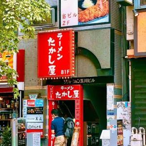 東京情報 1090 - のもと家 ( 大門 ) -
