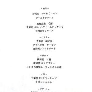 東京情報 1094 - ビストロぴかぁ〜る (7月)  -