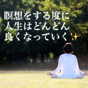 瞑想の効果を上げる暗示