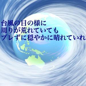 台風の目の中に居るかのように