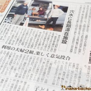 """メディア掲載: """"住める""""駐車場「バンライフ・ステーション」に滞在した夫婦2組が中日新聞に"""