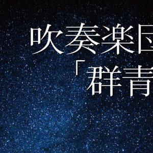 「星空のまち 穴水町」天の川の写真 九州の吹奏楽団「群青」コンサートのポスター画像に