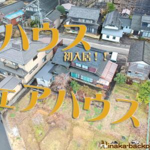 『田舎バックパッカーハウス』シェアハウス 2部屋に2人の金沢在住大工さん