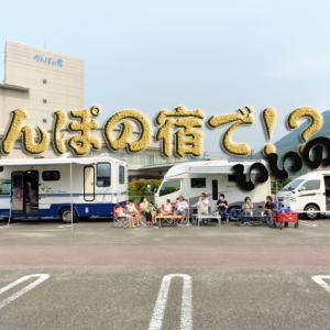 日本郵政も「車中泊」に参入 全国9県9箇所の『かんぽの宿』がカーステイの車中泊スポットに