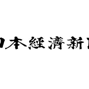 【メディア掲載】日経本紙と日経電子版『奥能登に「車中生活」拠点 新しいライフスタイル体験』