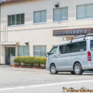 ちょいと能登から静岡へ 450キロのバンライフ旅 ハナビラタケと「百年の孤独」