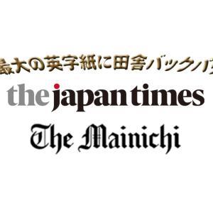 【メディア掲載】日本最大の英字紙『The Japan Times』やアメリカのRVニュースサイトに登場