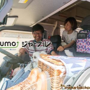 【田舎で仕事 – 執筆】『SUUMOジャーナル』50歳手前で人生方向転換 キャンピングカーにお引越しした夫婦
