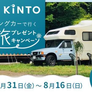 4組に1泊2日の秋のキャンピングカー旅プレゼント!今日から応募開始!KINTOもCarstayと共にバンライフの世界に進出?!