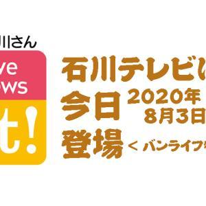 【メディア掲載】今日8月3日 石川テレビに10分以上のバンライフ特集に登場
