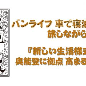 【メディア掲載】青森県の地方紙「東奥日報」でも「バンライフ 車で寝泊まり、旅しながら仕事 『新しい生活様式に』奥能登に拠点 高まる需要」