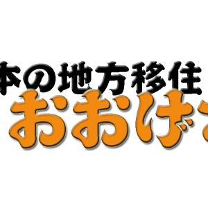 日本の「地方移住」、正直、考えすぎ