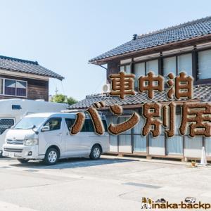 車中泊・車旅の秋 こんな使い方も バン別居向けにキャンピングカー?!