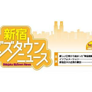 【メディア掲載】石川県の奥能登に住みつつ「新宿ビズタウンニュース」に登場