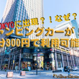今日から15分300円で予約可能!東京丸の内でキャンピングカーが使えるって!?