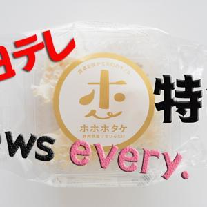 【田舎で仕事 ‐ 広報】日テレ「news every.」特集枠に自動車電球メーカーが大井川電機製作所が作るはなびらたけ「ホホホタケ」