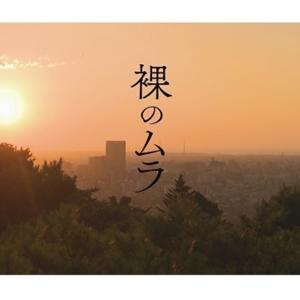 【メディア掲載】『はりぼて』映画監督のドキュメンタリー番組「裸のムラ」に…一メインとして登場 ~ バンライフとは?!田舎暮らしとは?!石川県とは?! ~