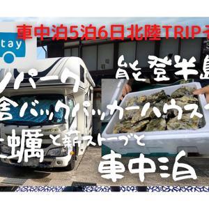 【YouTube】「やまちゃんねる キャンピングカー」に車中泊スポット「田舎バックパッカーハウス」登場