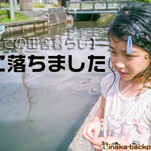 【能登での田舎暮らし】ワイルドな7歳の娘、海の次は川に落ちる