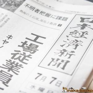 【田舎で仕事 ‐ 広報】カシカのECサイト向けARサービス、日経本紙と電子版に掲載