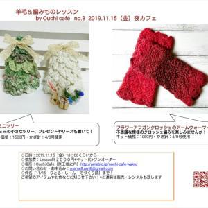 11/15(金)てづくり部のお知らせです~Ouchi cafe